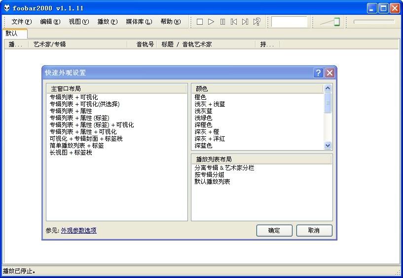 foobar2000 1.6.3