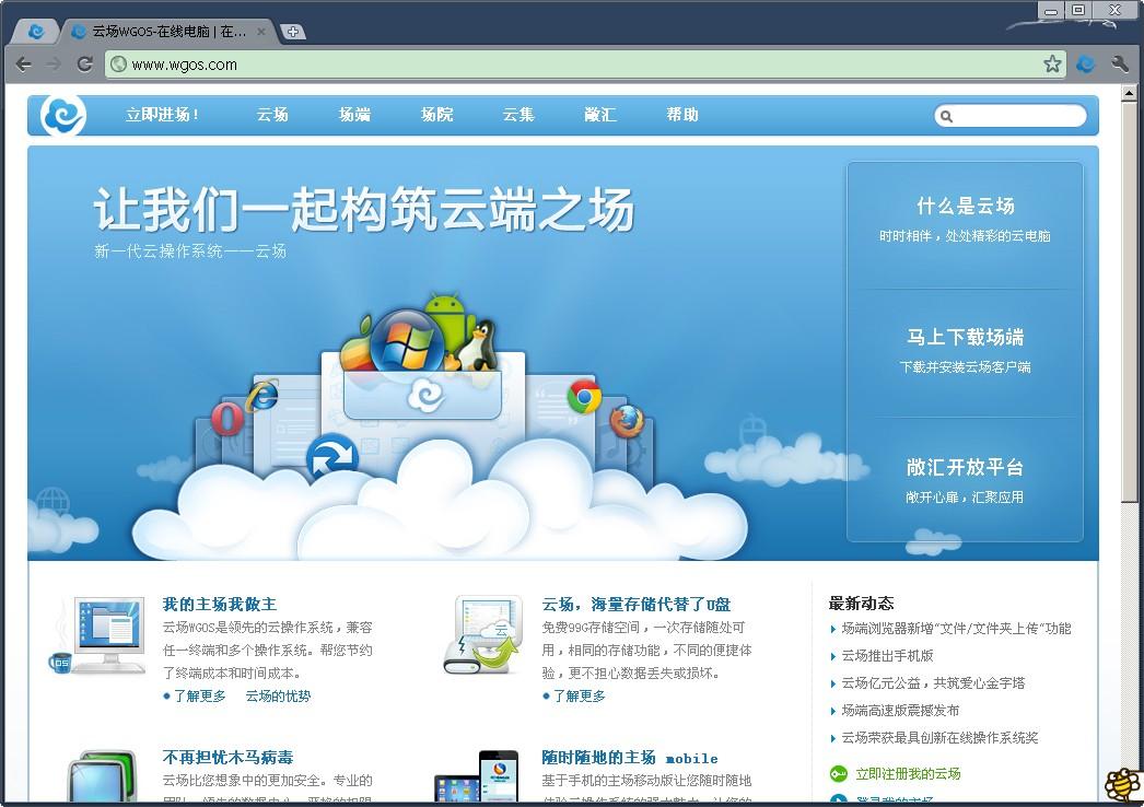 场端极速浏览器 2012绿色版