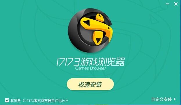 17173游戏浏览器 2.0.424