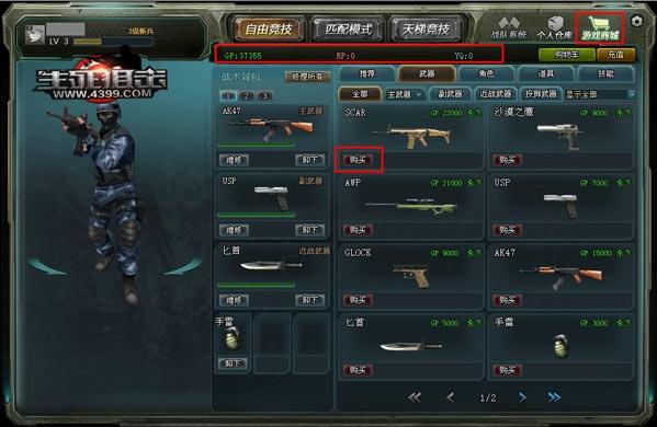 4399生死狙击游戏 2.0桌面版