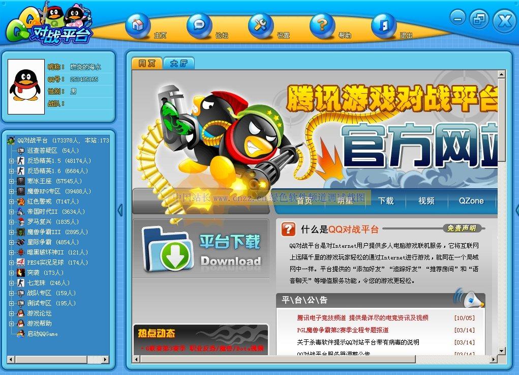 qq对战大平台下载_QQ对战平台_QQ对战平台软件截图 第4页-ZOL软件下载