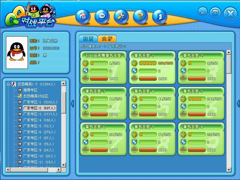 qq对战大平台下载_QQ对战平台_QQ对战平台软件截图 第3页-ZOL软件下载