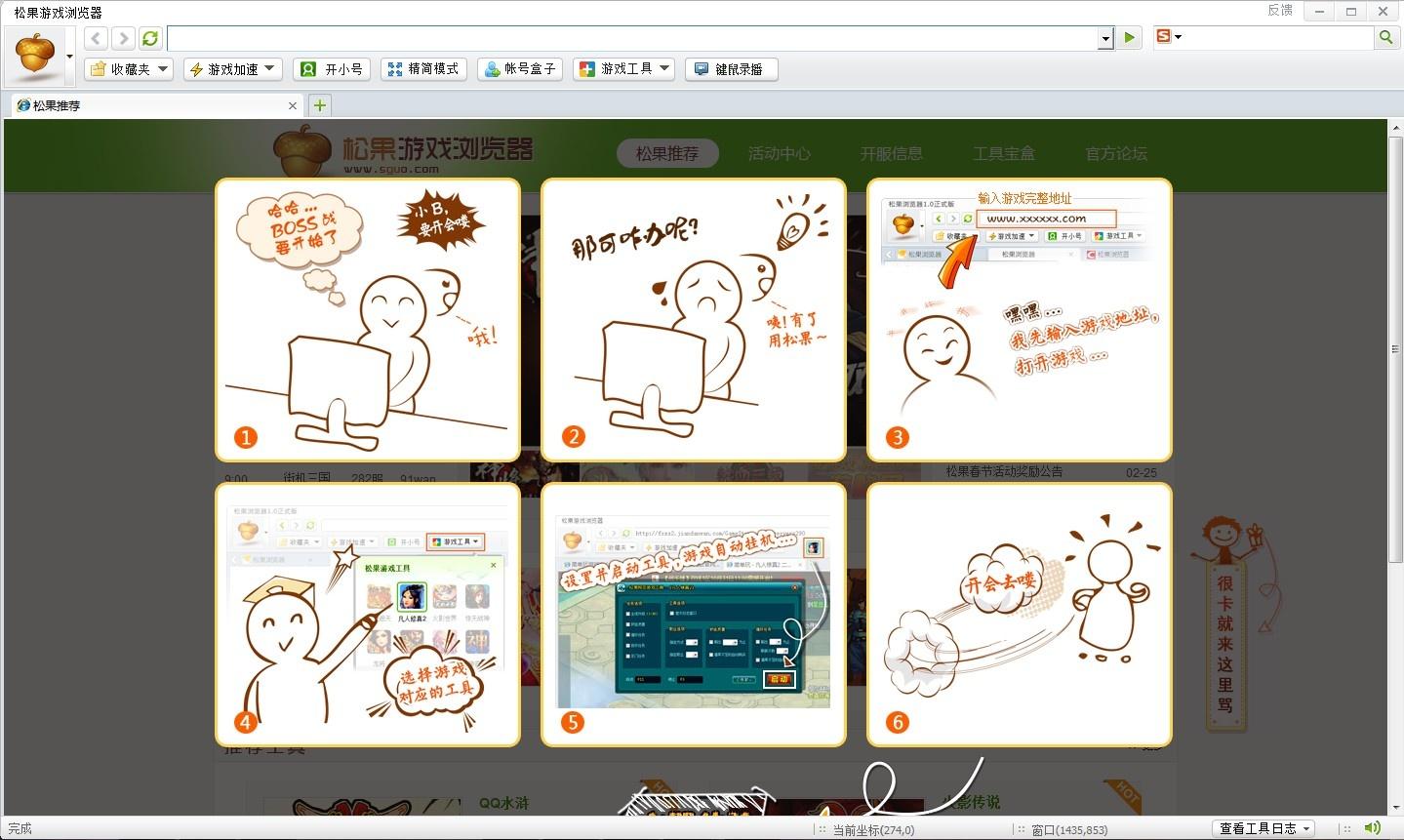 松果游戏浏览器 1.8.0