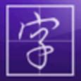 字体管家 Win8专版
