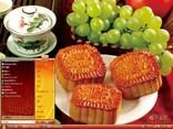 精品月饼(一)主题 XP/VISTA/WIN7通用版