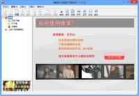 维棠视频下载器 2.1.4-截图