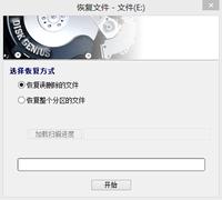 DiskGenius 简体中文版-截图