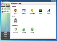 Windows优化大师 7.99-截图
