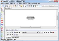 FreeMind 中文版-截图