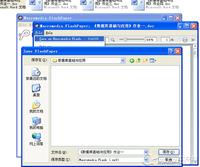 FlashPaper 2.2-截图