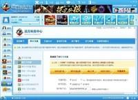 浩方对战平台 7.5-截图