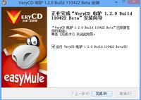 VeryCD(电驴) 1.2.0-截图