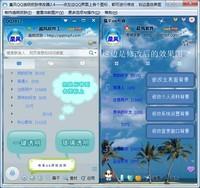 QQ透明皮肤修改器 3.80-截图