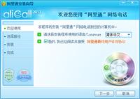 阿里通网络电话 6.3.1-截图