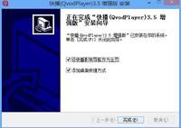 快播3.5增强版(永不升级)-截图