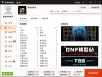 多玩DNF盒子 3.0.11-截图