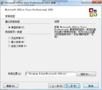 Microsoft Office Visio 2003 简体中文版-截图