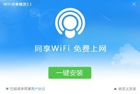 WIFI共享精灵 5.0正式版-截图