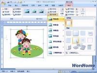 Microsoft Office Word 2007 官方完整版-截图