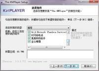 KMPlayer中文版 4.2.2-截图