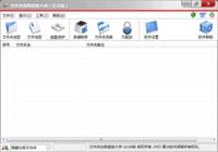 文件夹加密超级大师 16.97-截图