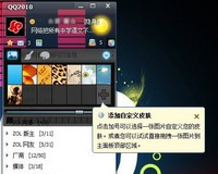 QQ2010 SP3.1正式版-截图
