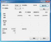 7-Zip (32-bit) 18.00-截图