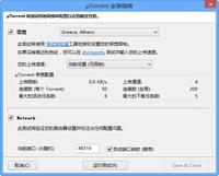 磁力下载工具uTorrent 3.5.1-截图