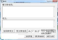 摩斯密码翻译器 2.0-截图