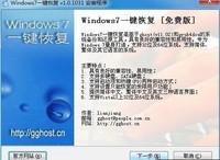 Win7系统一键还原 1.6-截图