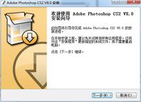 Photoshop8.0 绿色破解版-截图
