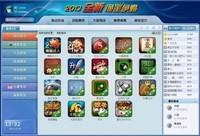 台州同城游戏 5.0-截图
