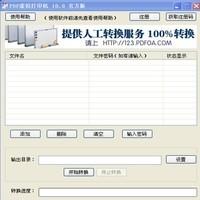 Adobe PDF 虚拟打印机-截图