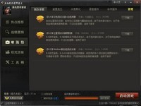 多玩坦克世界盒子 1.7.6-截图