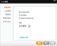 土豆视频(iTudou) 4.1.7-截图