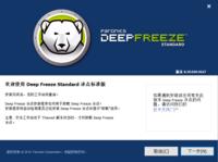 冰点还原精灵(Deep Freeze) 8.51.220-截图
