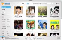 酷我音乐盒 For Mac 2015-截图