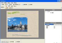 ETVBook视频编辑软件 2.3.1-截图