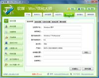 Win7优化大师 绿色版-截图