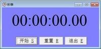 秒表 2.0-截图