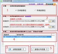 星云微信聊天删除恢复导出助手 5.0.8-截图