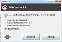 PDFCreator 3.1.1-截图