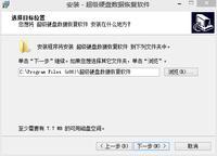 SuperRecovery(超级硬盘数据恢复) 4.9.5-截图