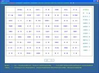星空班主任办公系统 17.11.18-截图