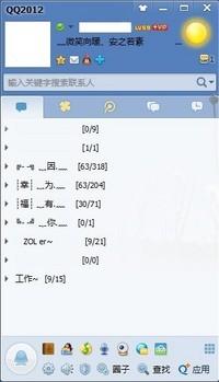 QQ2012 最新版-截图
