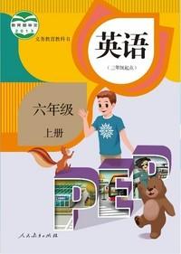 2016人教版PEP新版小学英语六年级上册 1.6-截图