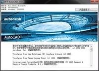 AutoCAD2004 免费中文版-截图