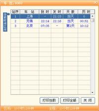 极品列车时刻表-截图