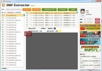 DNF Extractor 4.0-截图