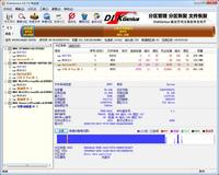 DiskGenius 4.9.3-截图